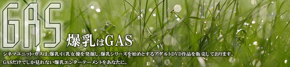 シネマユニット・ガス